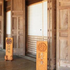 寺院案内看板